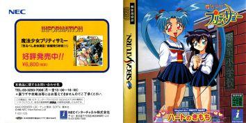 Magical Girl Pretty Sammy - Heart no Kimochi - (J)